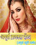 Apurva Bridal Center & Beauty Parlours