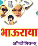Bhauraya Opticians