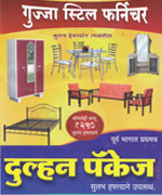 Gujja Steel Furniture