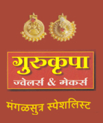 Gurukrupa Jewelers & Merchant