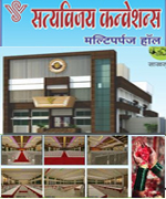 Satya Vijay Convention Multipurpose Hall