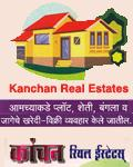 Kanchan Real Estates