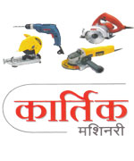 Kartik Machinery | SolapurMall.com