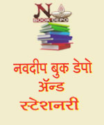 Navadeep Book Depo & Stationary