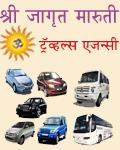 Shri. Jagrut Maruti Travel Agency