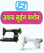Akshay Sewing Machine | SolapurMall.com