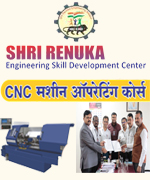 Shri Renuka Engineering Skill Development Centre | SolapurMall.com