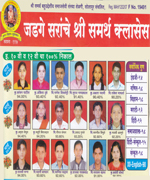 Shri Samarth Classes | SolapurMall.com
