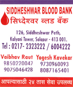 Siddheshwar Blood Bank