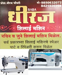 Dhiraj Shilai Machine