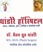 DHANDORE HOSPITAL fractrue Accident & Plastic Surgery Center | SolapurMall.com