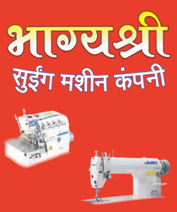 Bhagyashri Sewing Machine Company