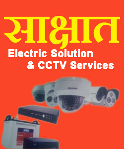 Sakshat Electric Solution &  CCTV Services | SolapurMall.com