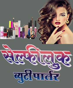 SELFILOOK BEAUTY PARLOUR