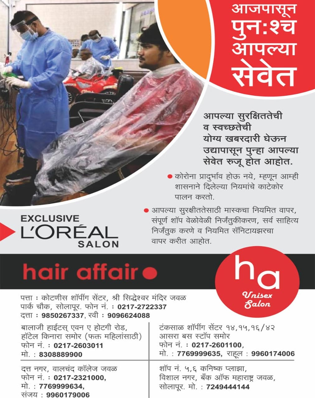 HAIR AFFAIR UNISEX SALOON