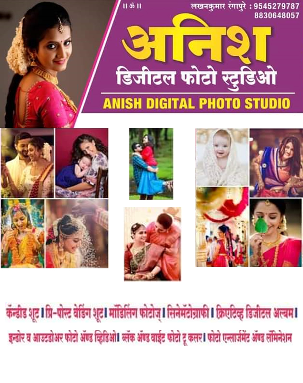 ANISH DIGITAL PHOTO STUDIO