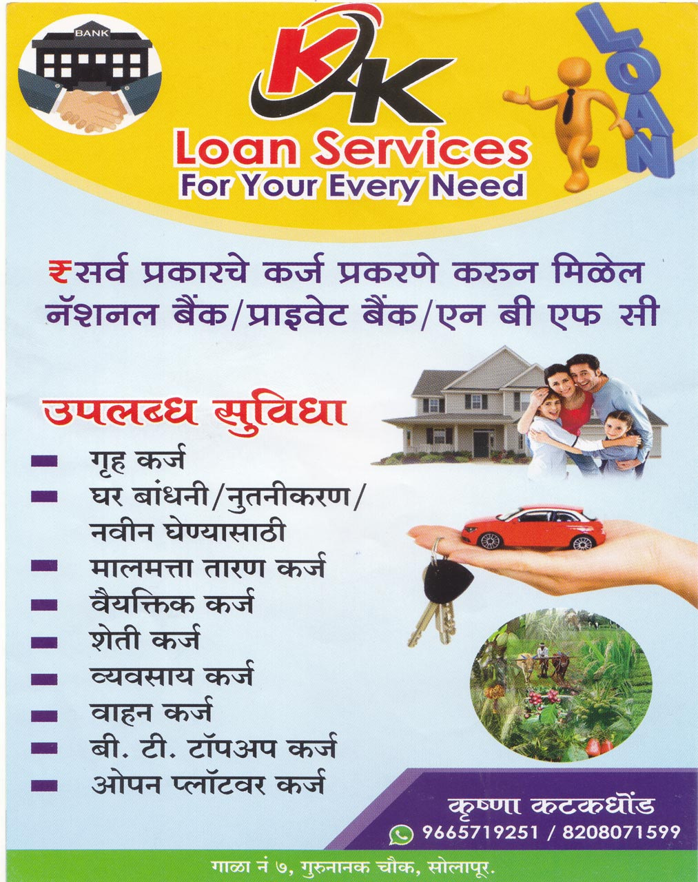 KK LOAN SERVICES<br> For Your Every Need