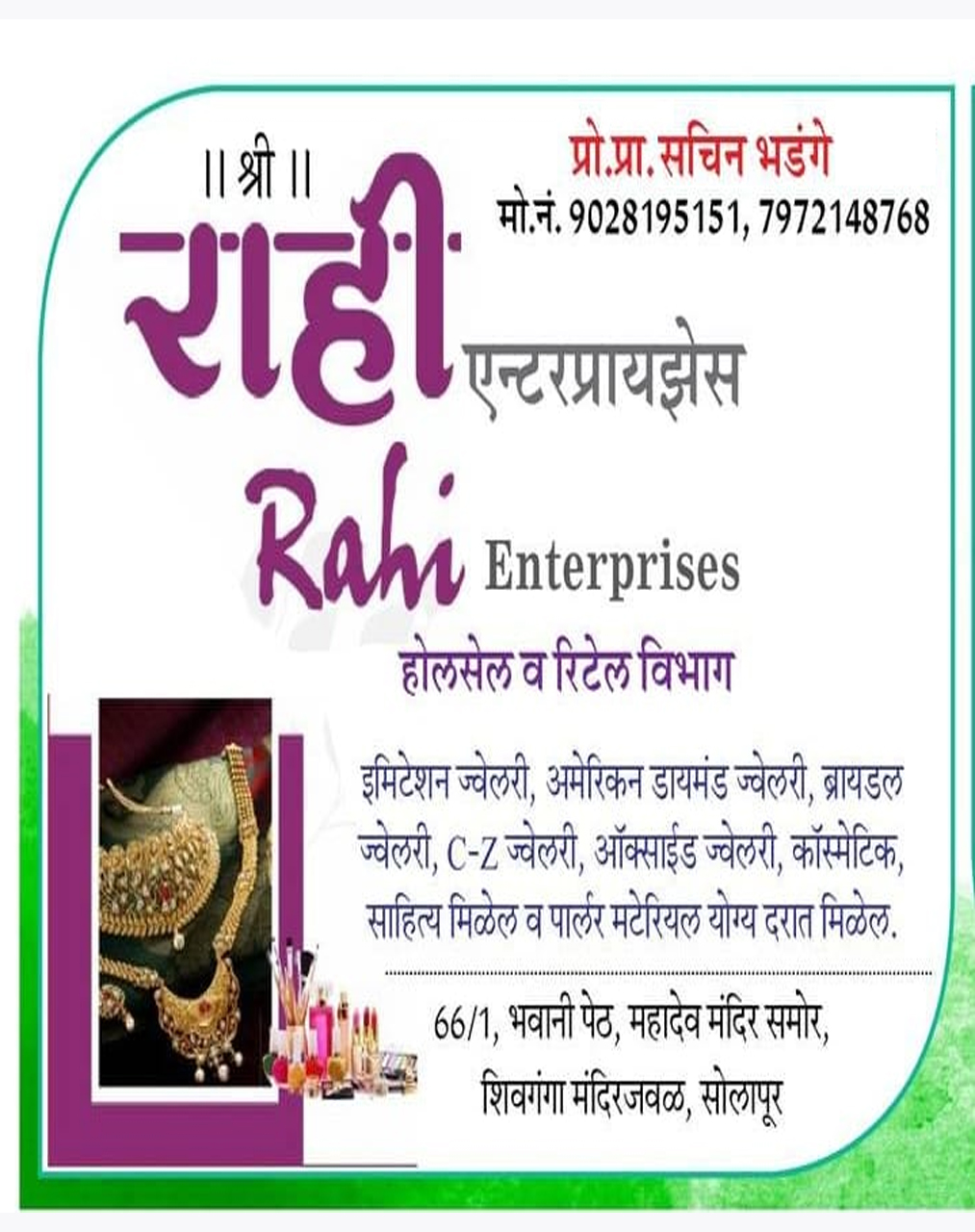 RAHI ENTERPRISES