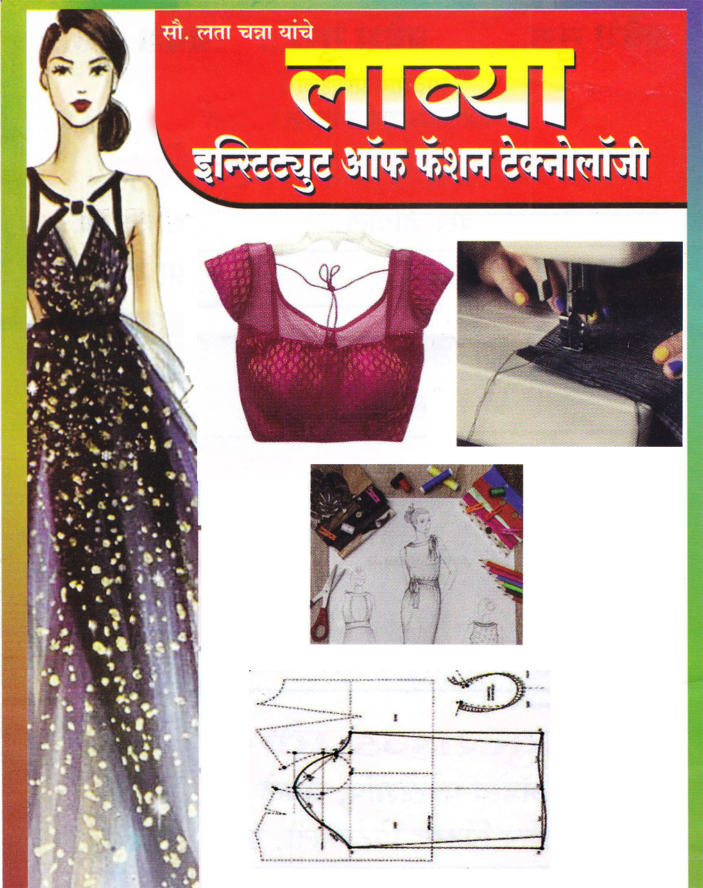 LAVYA INSTITUTE OF FASHION TECHNOLOGY
