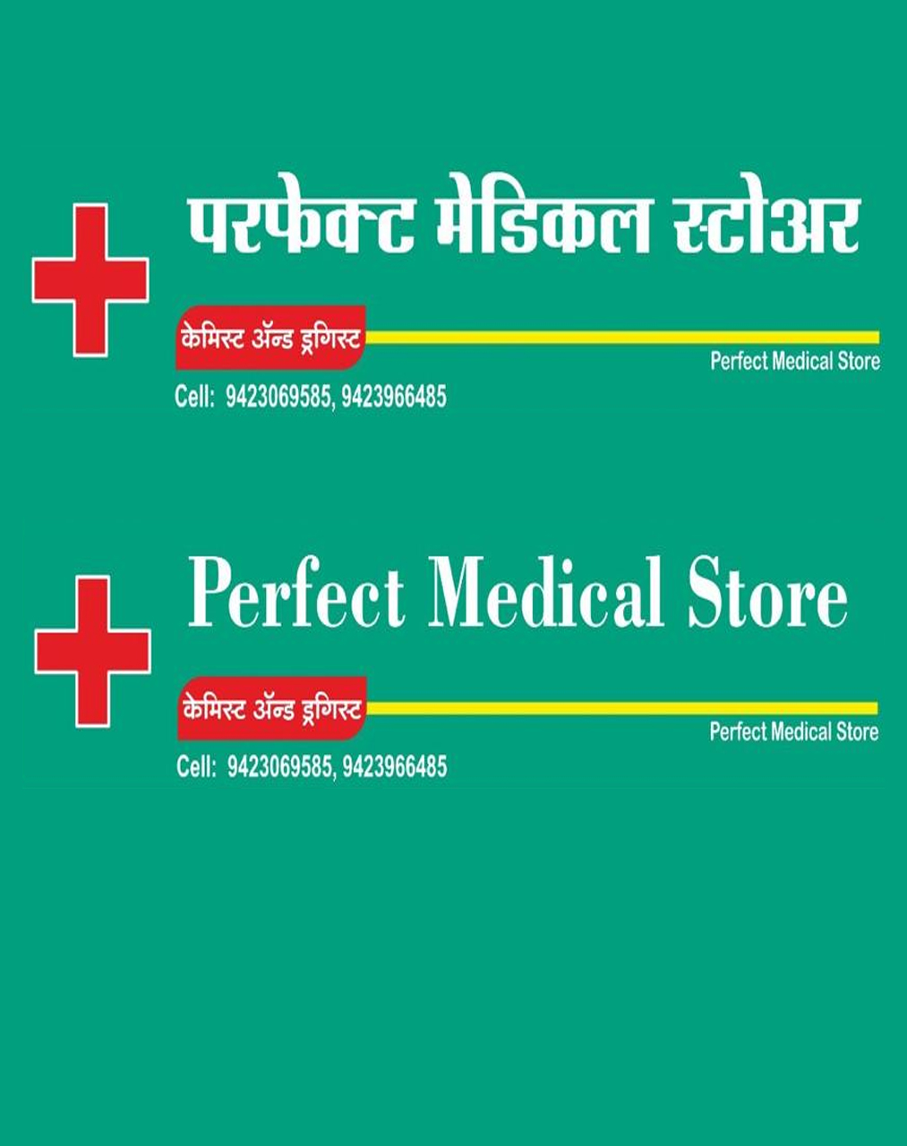 PERFECT MEDICAL STORE | SolapurMall.com